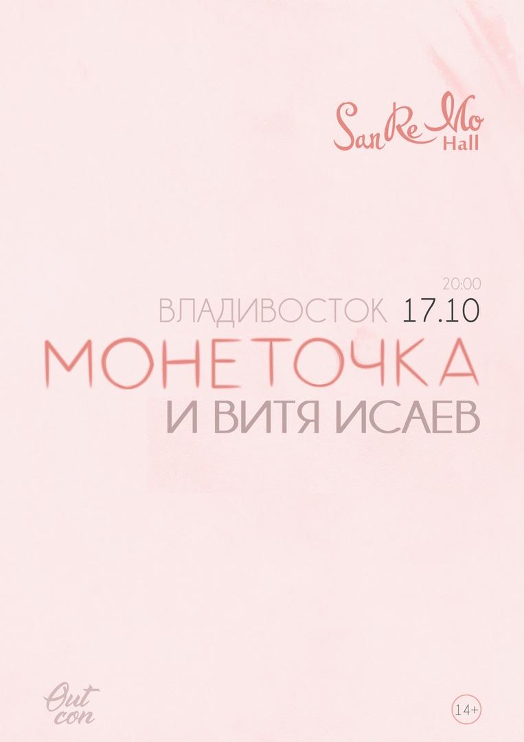 Афиша Владивосток Монеточка 17.10 Владивосток