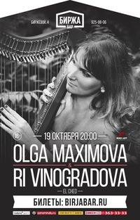 Olga Maximova * Электро-арфа * Биржа Бар * 19.10