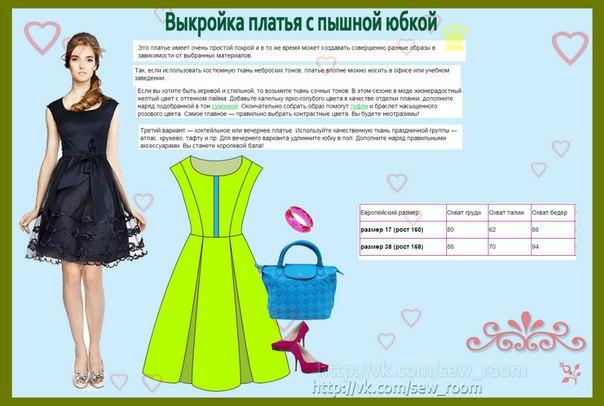 Выкройка платья вечернего короткого платья