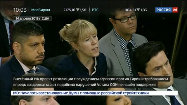 Новости на Россия 24 • Атака на Сирию доказательств применения химоружия по прежнему нет
