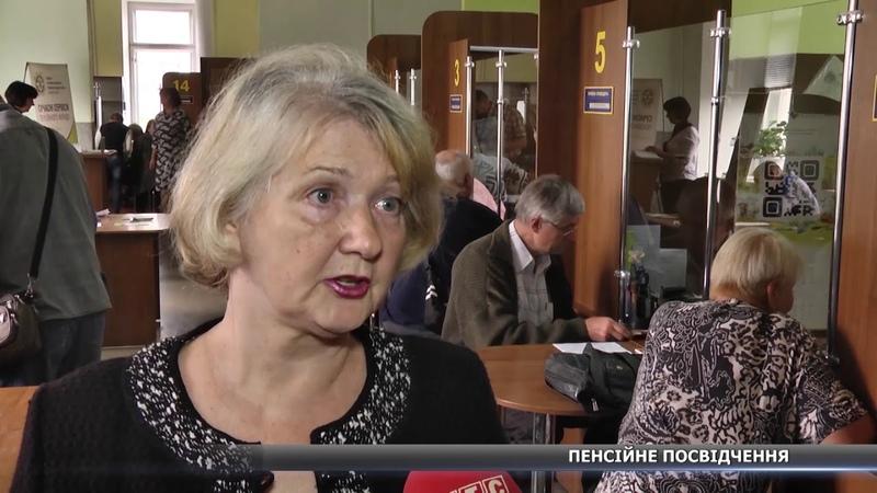 Пенсіонери Сумщини йдуть «у ногу з часом»