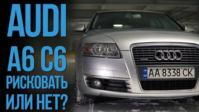 Audi A6 C6: рисковать или нет? SRT