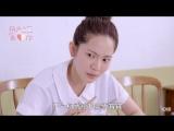 Внимание, любовь! | Attention, Love! | Shao Xi Li Zheng Wo Ai Ni - 1 серия