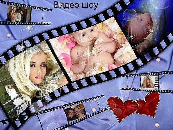 Как сделать видеофильм с фотографиями - Gomdm.com