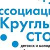 """Ассоциация """"Круглый стол"""" детских и молодёжных о"""