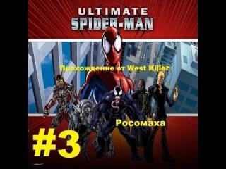 Прохождение игры Ultimate Spider-man Миссия 3 Росомаха