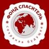 """Благотворительный фонд """"Спаситель"""""""