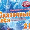 21.12.2014 Мюзикл Сказочный лес  в Оранжлайнсе