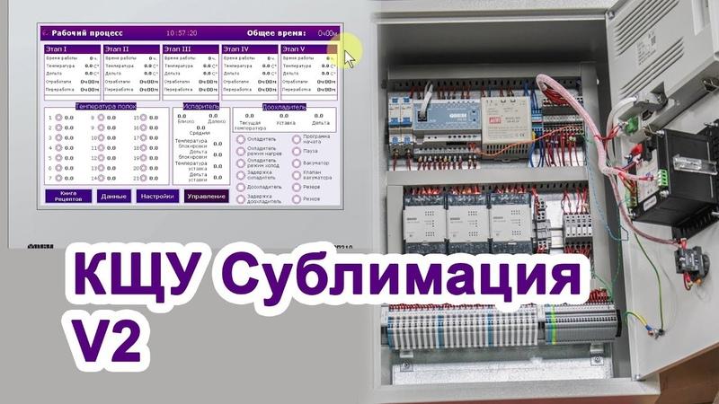 ЩУ Сублимационной установкой v2