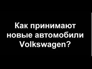Как принимают новые автомобили Volkswagen