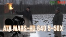 ATN MARS HD 5-50 полевые испытания от 100 до 500 метров