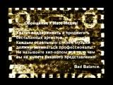BAD BALANCE FEAT. ЁЛКА &amp СТРАЙК - ТВОРЧЕСТВО и ШОУ-БИЗНЕС