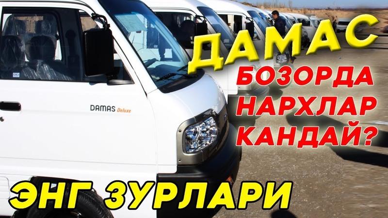 МОШИНА БОЗ НАРХЛАРИ ДАМАС (13.01.2019) САМАРКАНД moshina bozor