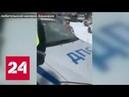 Башкирского инспектора ДПС заподозрили в нетрезвом дежурстве - Россия 24