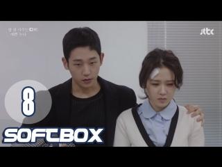 [Озвучка SOFTBOX] Красивая нуна, что покупает мне еду 08 серия