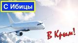 Летим с Ибицы в Крым / НОВЫЙ АЭРОПОРТ СИМФЕРОПОЛЯ / НЕ СТЫДНО?