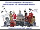 Как знакомиться в интернете для общения на английском языке