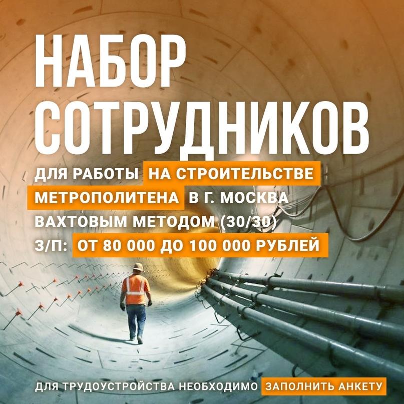 Работа в Москве!