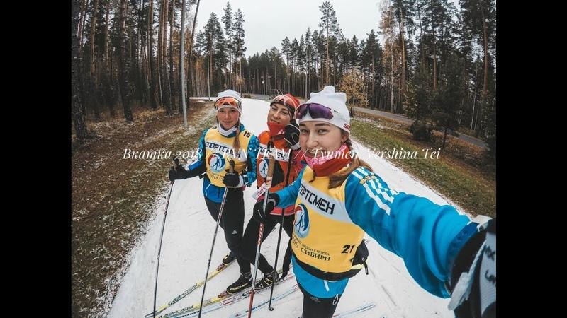 Вкатка 2018 RVN TEAM Tyumen, Vershina Tei