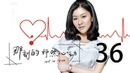 【English Sub】那刻的怦然心动 36丨Art In Love 36(主演:阚清子,胡宇威,洪尧,刘品言)【未21024