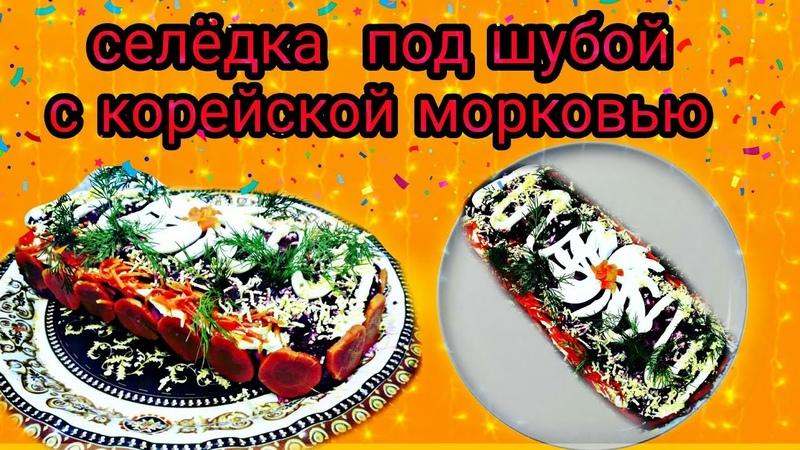 НОВИНКА Селёдка под шубой с корейской морковью