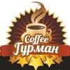 Свежеобжаренный, свежий, живой кофе!