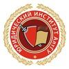 Юридический институт АлтГУ