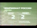 16-й тур. ЦСКА 2-2 Зенит