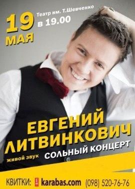 Евгений Литвинкович: Общение поклонников - Том VII - Страница 4 27MqYS2npUg