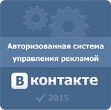 Авторизованная система управления рекламой ВКонтакте