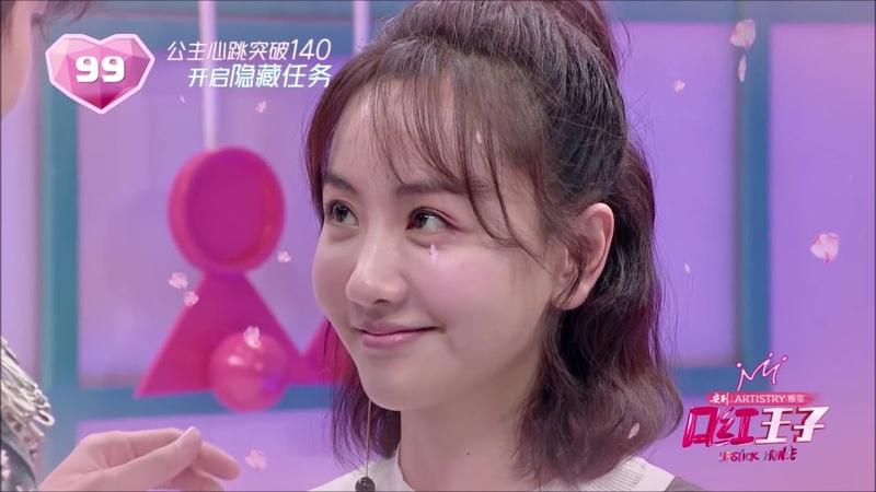 Lipstick Prince TV variety show EP1 - Mike Yang Rong
