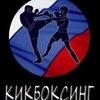 КИКБОКСИНГ г. Тольятти ✔