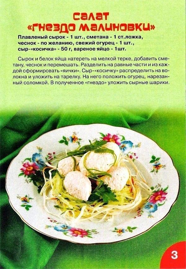 Сайт с рецептами блюд