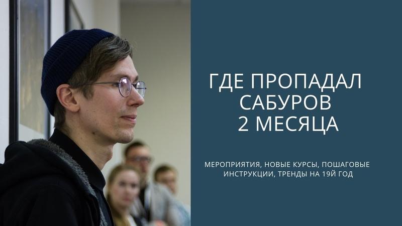 Где пропадал Антон Сабуров Все новости за два месяца