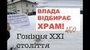 ПЕРЕХІД ДО СЦУ-ПЦУ Правда. Фільм перший.