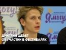 Дмитрий Щебет о том как использовать время на фестивалях по максимуму