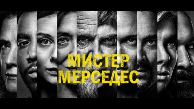 Mr. Mercedes | Season 2 | Official Trailer | [PhysKids]