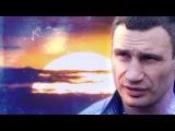 Новая песня про Кличко- Завтрашний День клип