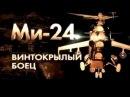Ми-24 'Винтокрылый Боец' КРЫЛЬЯ РОССИИ
