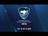 Соревнования на площадке Чемпионата России по компьютерному спорту 2018 | Гранд-финал | День 2 #2