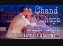 Chand Chupa Badal Mein Hum Dil De Chuke Sanam Salman Khan Aishwarya R рус суб