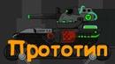 Прототип Мультики про танки