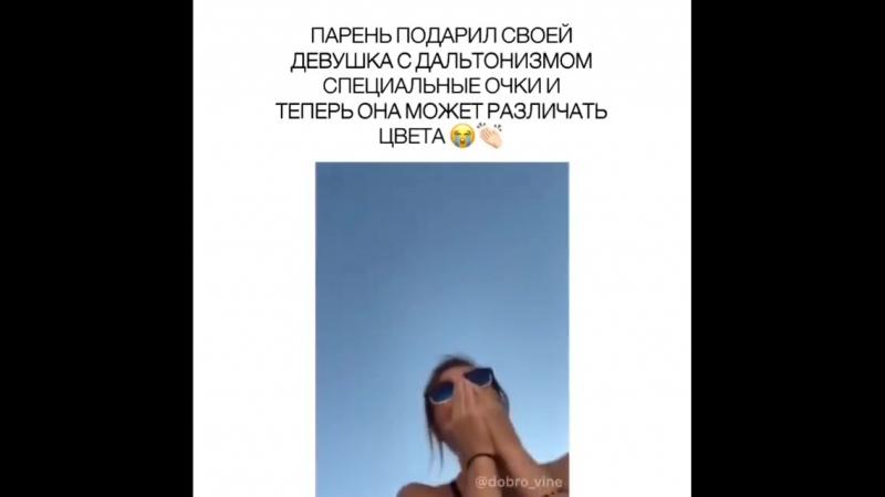 Парень подарил девушке специальные очки от дальтонизма)