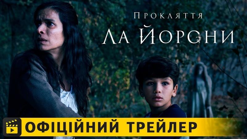 Прокляття Ла Йорони Офіційний трейлер українською 2019