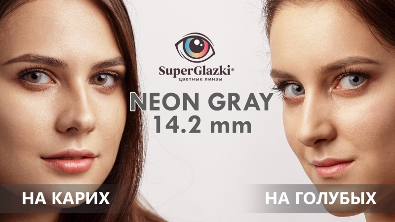 На 100% линзы перекрыли карий!? 😰 Или модели SuperGlazki в Neon Gray 📍