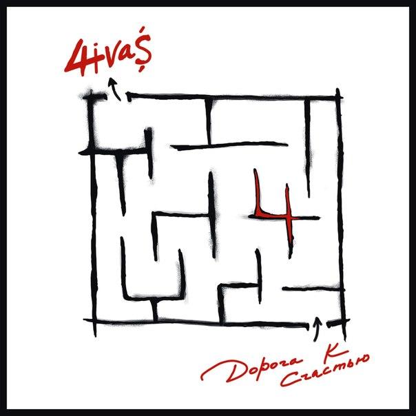 Новый сингл группы 4ИВАS - Дорога к счастью (2013)