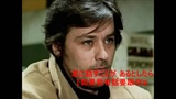 Alain Delon - From Yamato with Love (