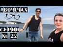 Куда сходить «В очечах»? 22 серия! «Зарубежная серия, или Минск во всей красе»