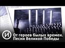 От героев былых времен Песни Великой Победы Телеканал История