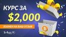Курс Инвестиции и бизнес на криптовалюте 2 0 стоимостью $2000 абсолютно бесплатно